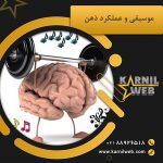 موسیقی و عملکرد ذهن