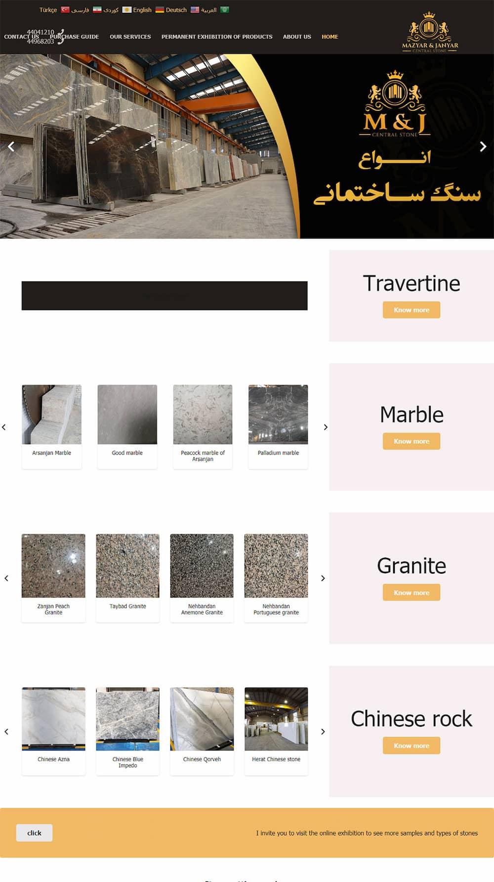 سنگ ساختمانی ام جی - کارنیل وب